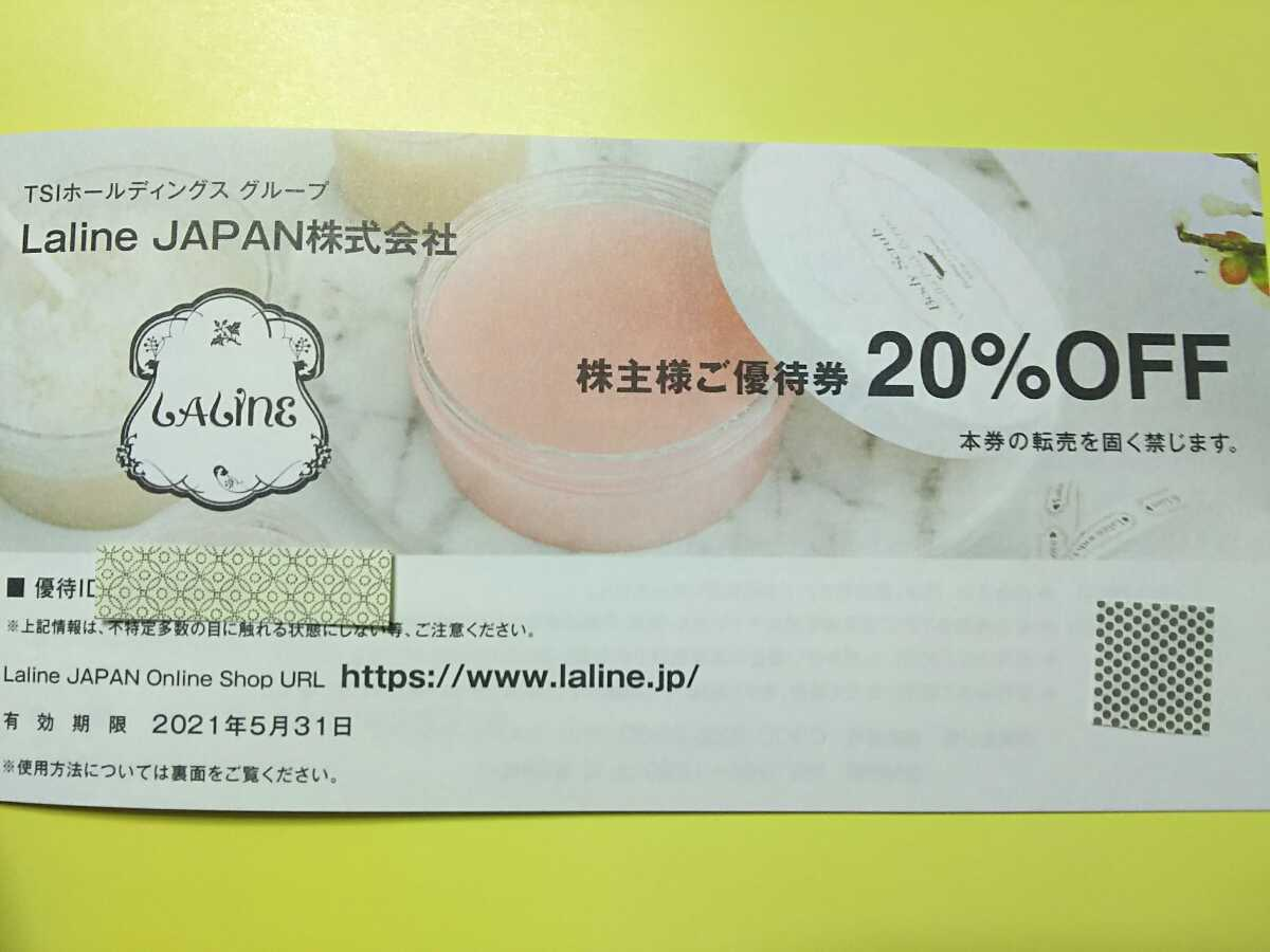 ◎ID通知=無料(送料=63円)◎~5/31●1枚●Laline JAPAN Online Shop 20%割引券 TSI株主優待券●ラリン オンラインショップ_画像1