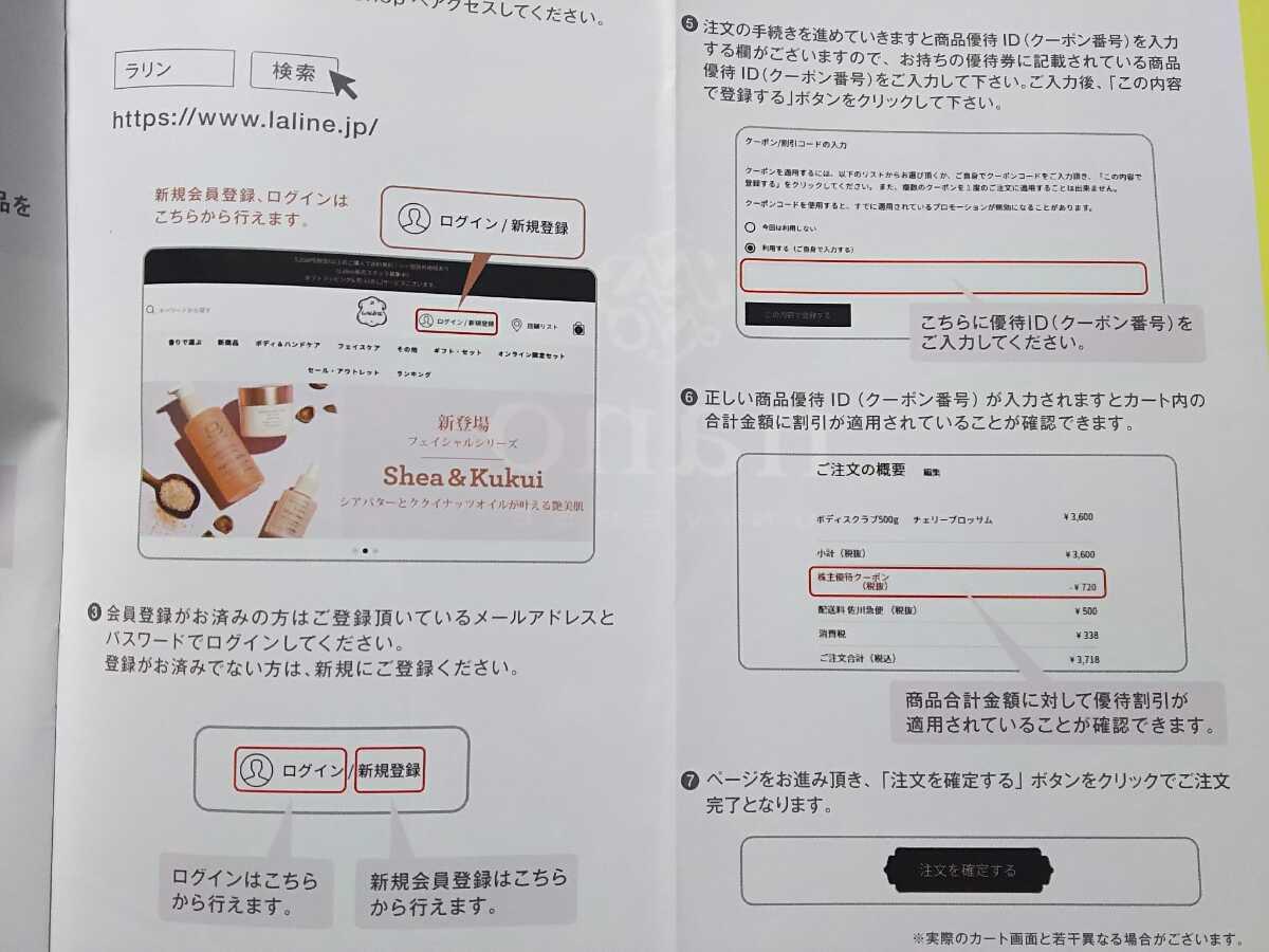 ◎ID通知=無料(送料=63円)◎~5/31●1枚●Laline JAPAN Online Shop 20%割引券 TSI株主優待券●ラリン オンラインショップ_画像3