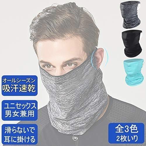 新品 吸汗速乾 UVカット フェイスカバー ネックガード 耳かけ ネックカバー 冷感 日焼け防止 ランニング NVH9_画像2