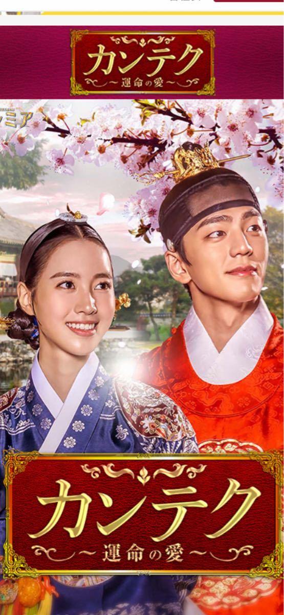 韓国ドラマ カンテク(2020)