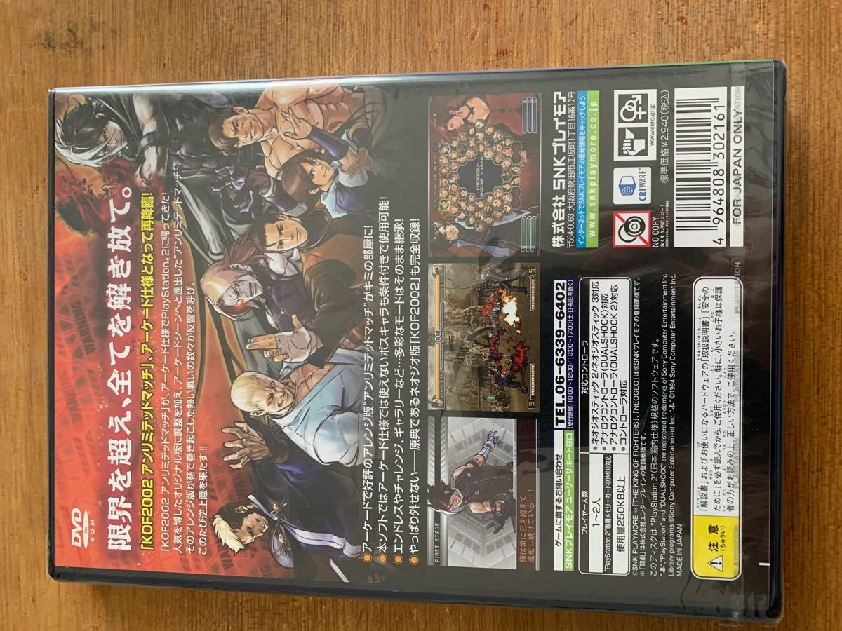 PS2 THE KING OF FIGHTERS 2002 UNLIMITED MATCH 闘劇 ザ・キング・オブ・ファイターズ