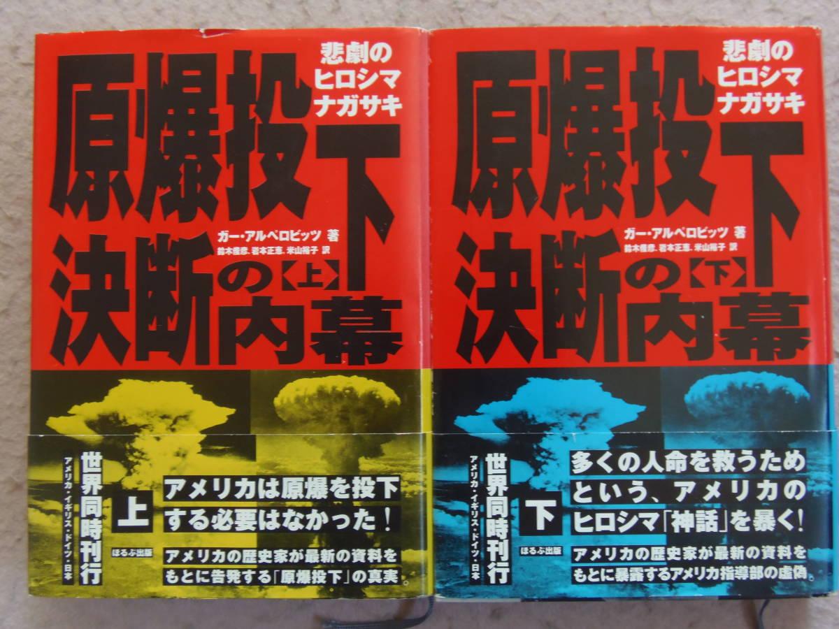 ◆原爆投下決断の内幕上下巻 Gアルペロビッツ.悲劇の広島長崎_画像2