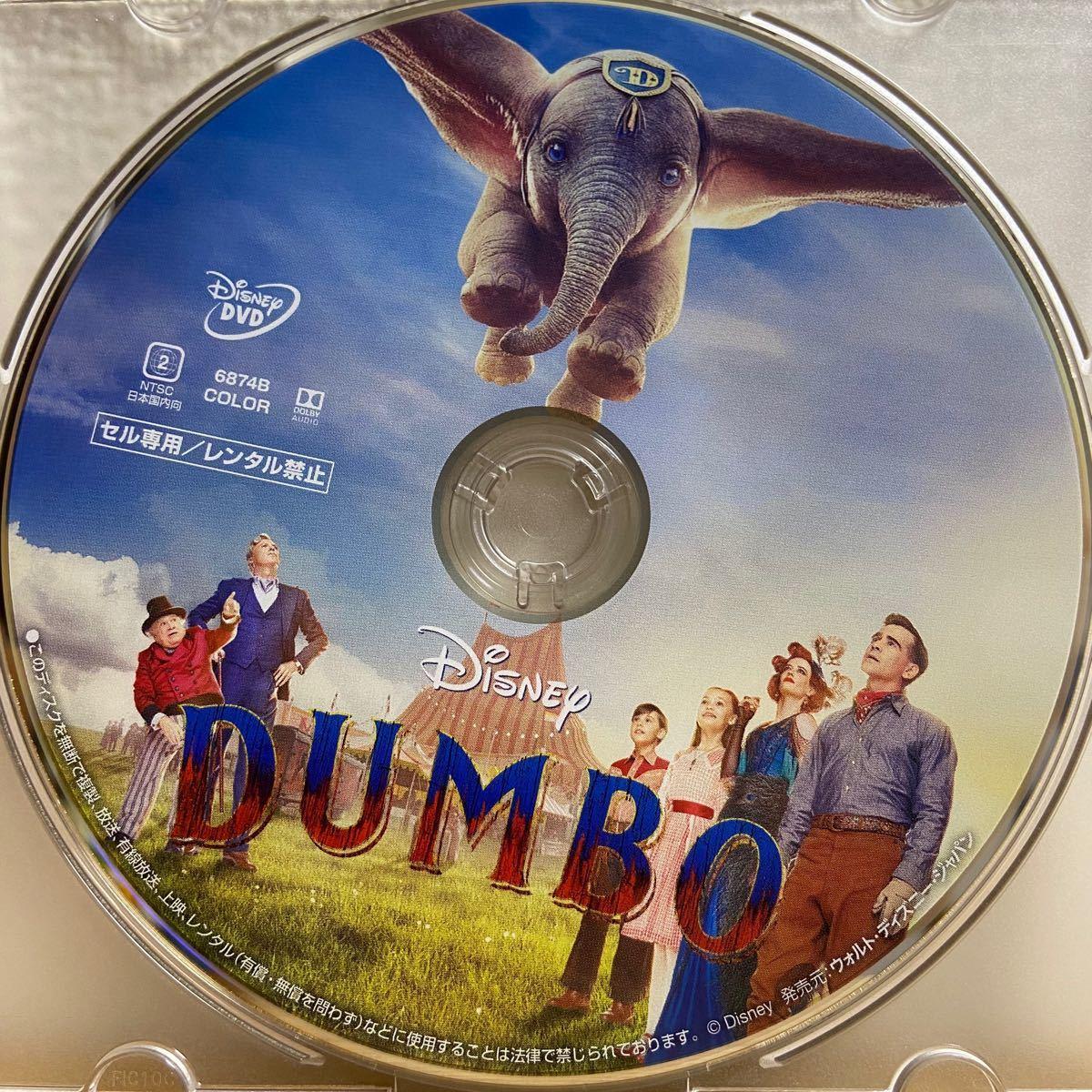 実写版 ダンボ MovieNEX DVDのみ