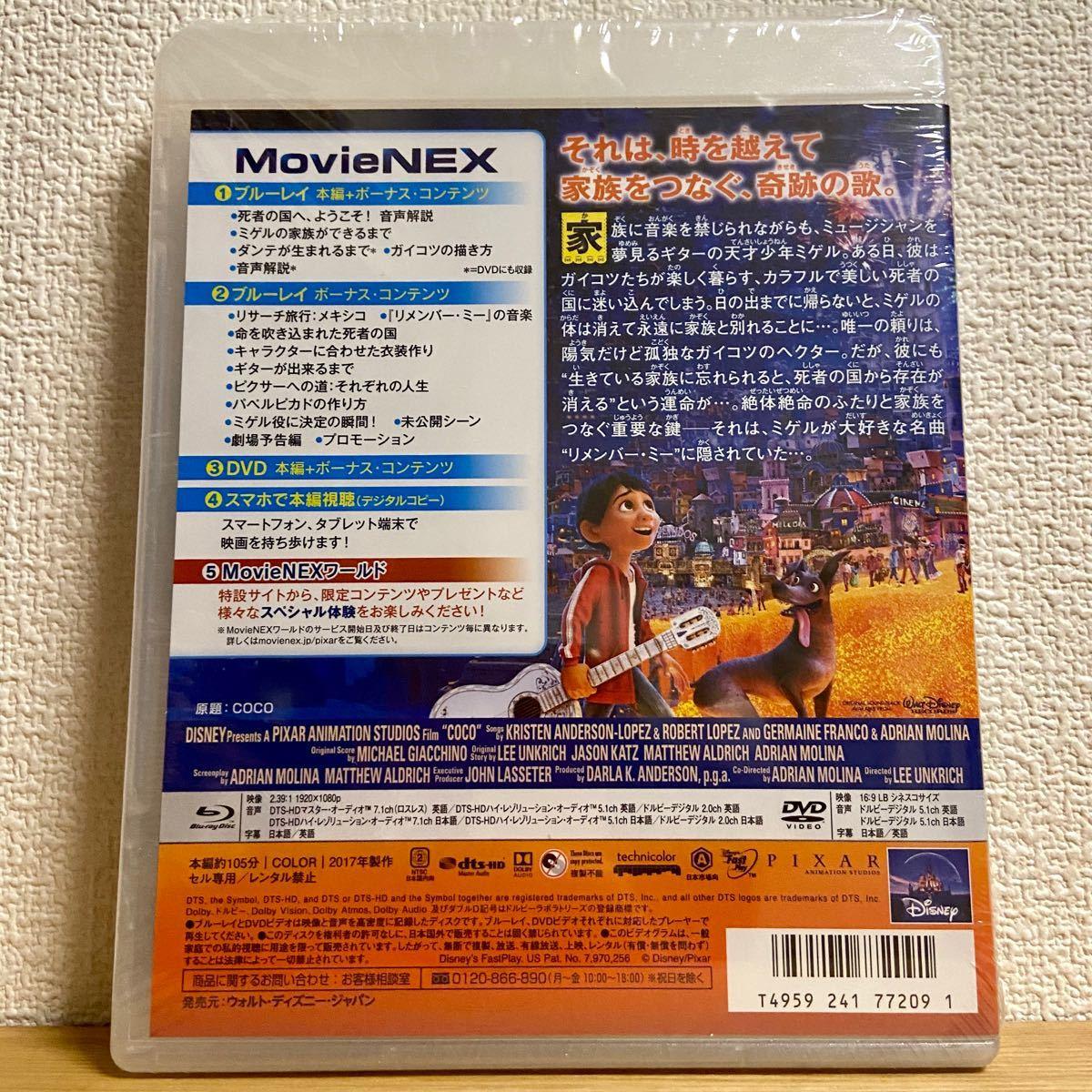 リメンバーミー MovieNEX ブルーレイ+ボーナスディスク+純正ケース