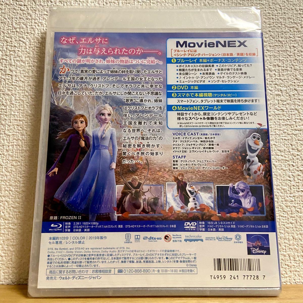 【ブルーレイ】アナと雪の女王2 MovieNEX ブルーレイ+純正ケース
