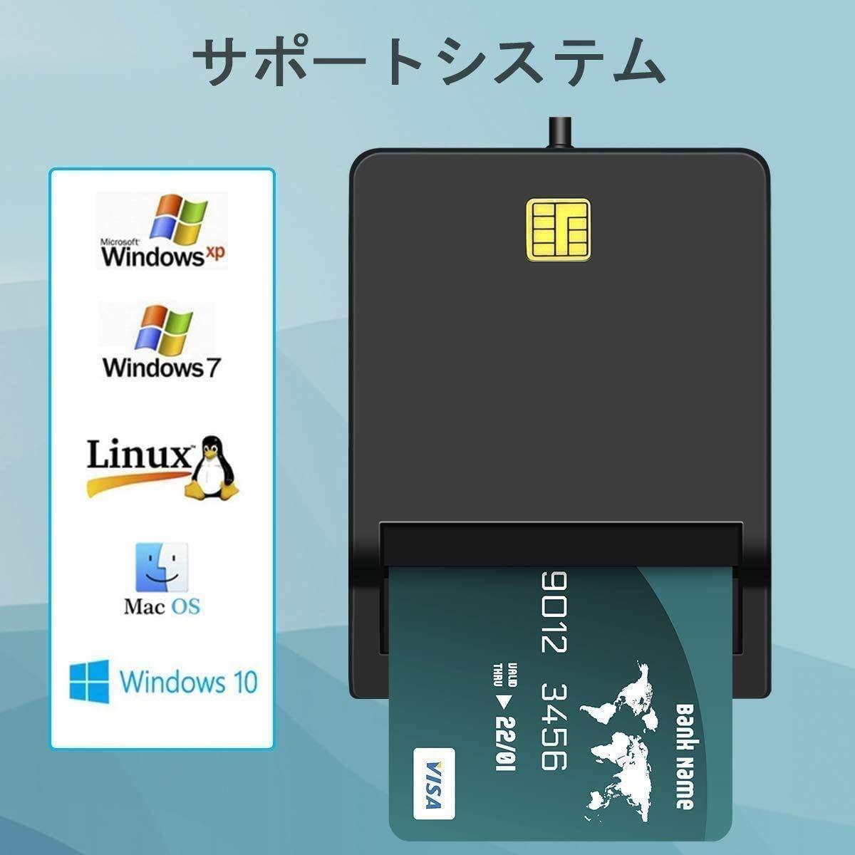 ICカードリーダーライタ接触型USB接続ICチップのついた住民基本台帳カード国税電子申告納税システム納税(e-Tax)地方税電子