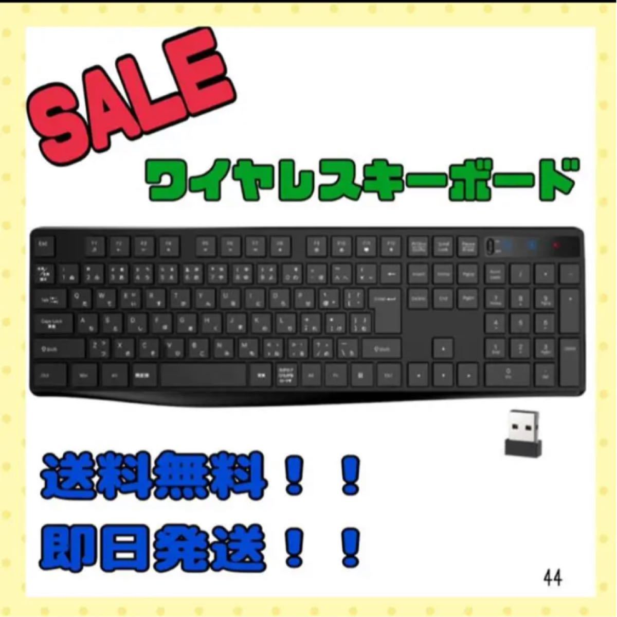ワイヤレスキーボード 日本語配列 無線  USBキーボード