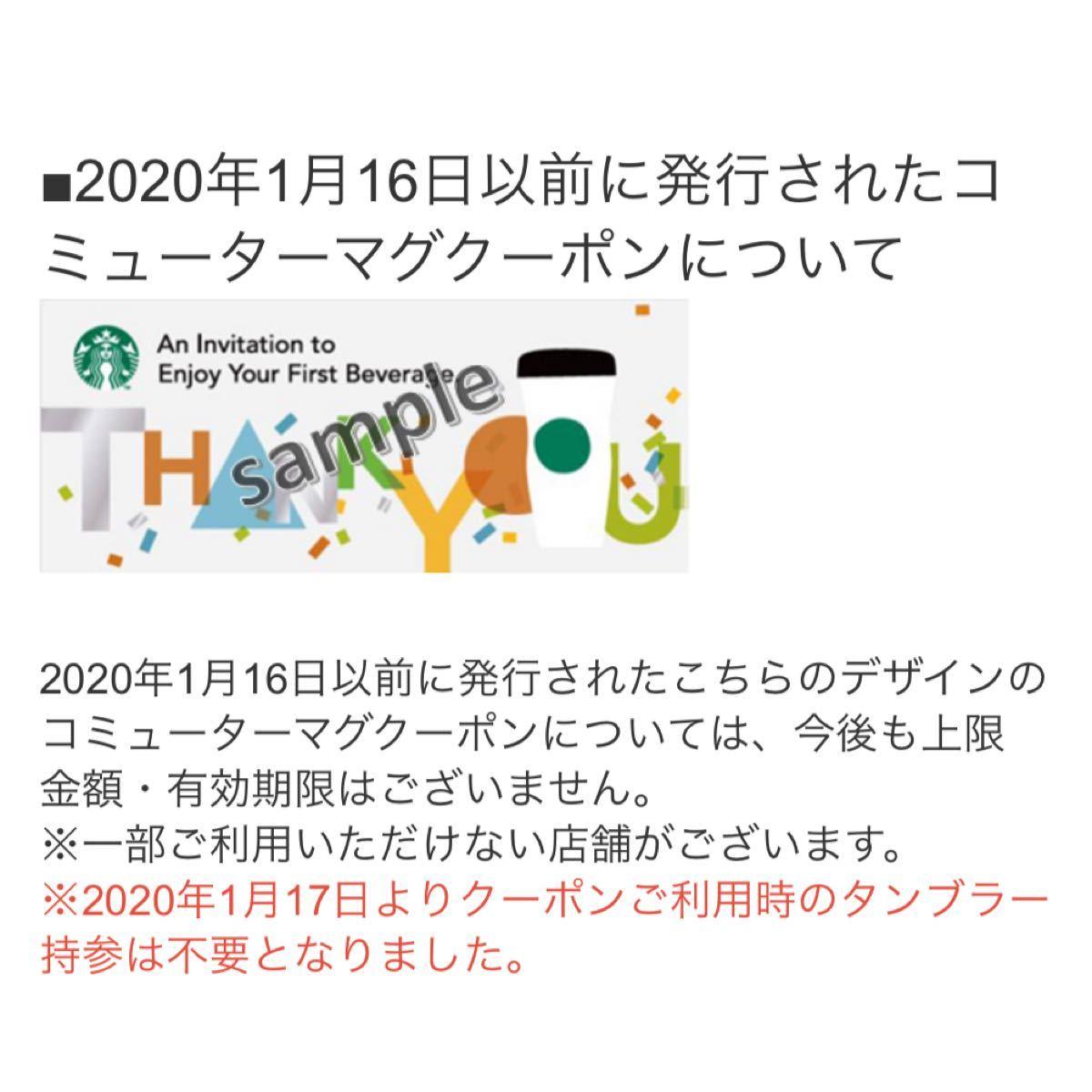 Starbucks スタバ ドリンクチケット3枚