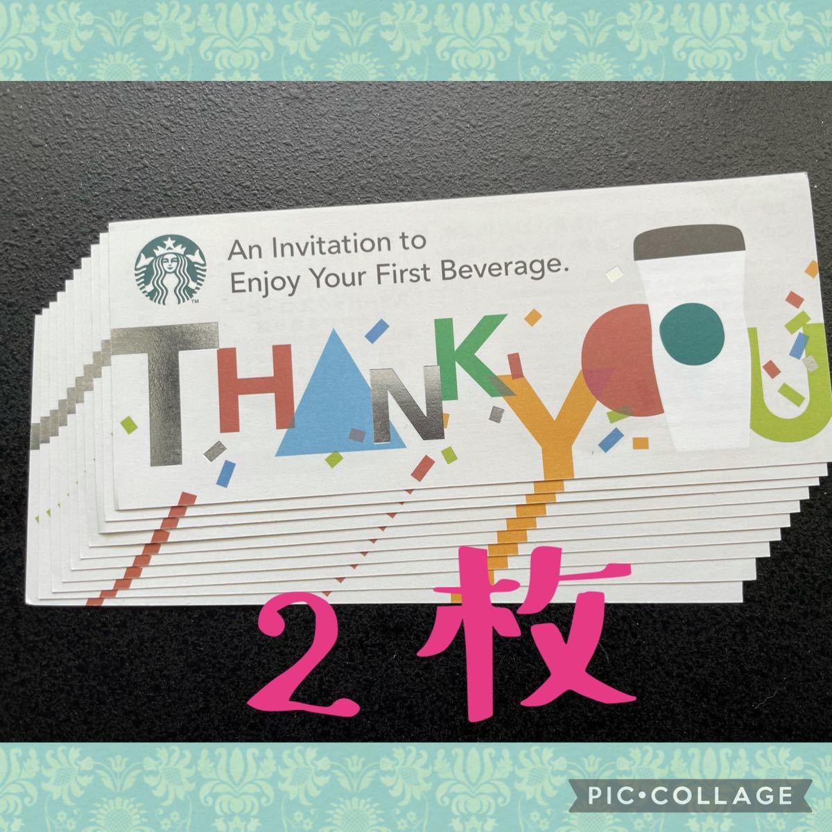 Starbucks スタバ ドリンクチケット2枚
