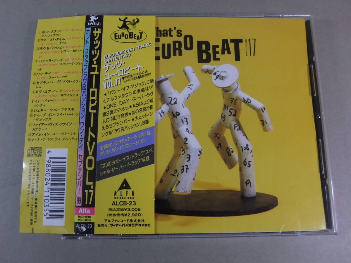 ■帯付CD ザッツ・ユーロビート That's EUROBEAT VOL.17 ■_画像1