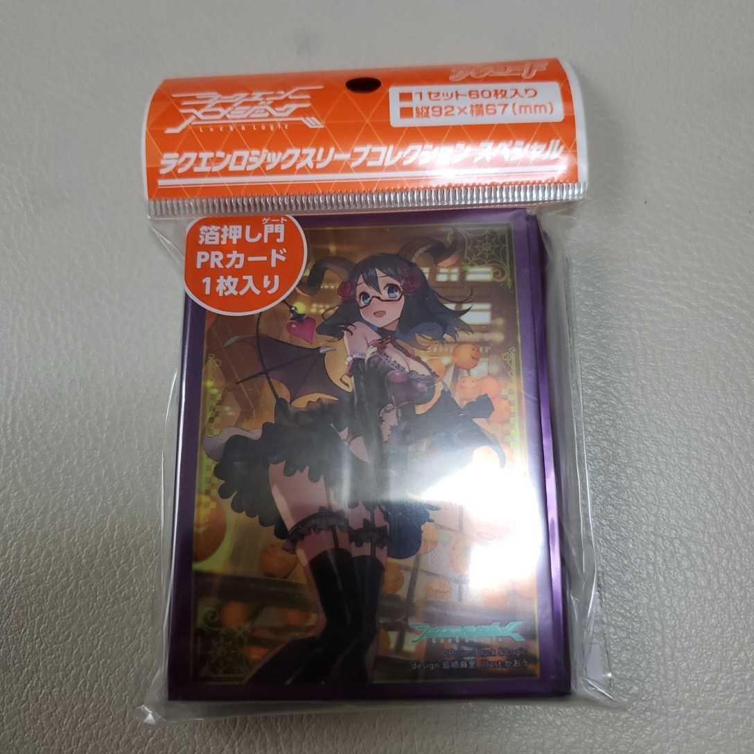 ラクエンロジック スリーブコレクション スペシャル Vol.6 ラクエンロジック 小悪魔 玉姫 未開封 数量2_画像1