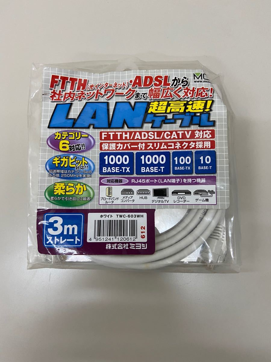 カテゴリー6 対応 LANケーブル 3m