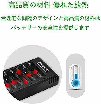 Powerowl 急速電池充電器 単三単四ニッケル水素 ニカド充電池に対応 8本同時充電可能_画像3