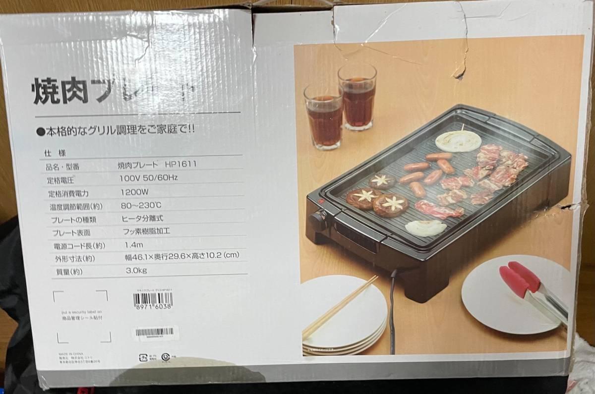 1円即決!ニトリ 焼肉プレート HP1611_画像1