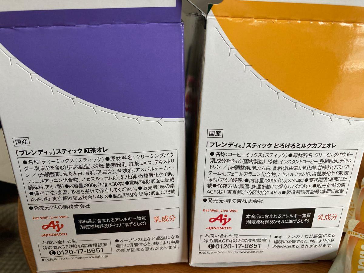 ブレンディスティック2種30本 とろけるミルクカフェオレ 紅茶オレ AGF