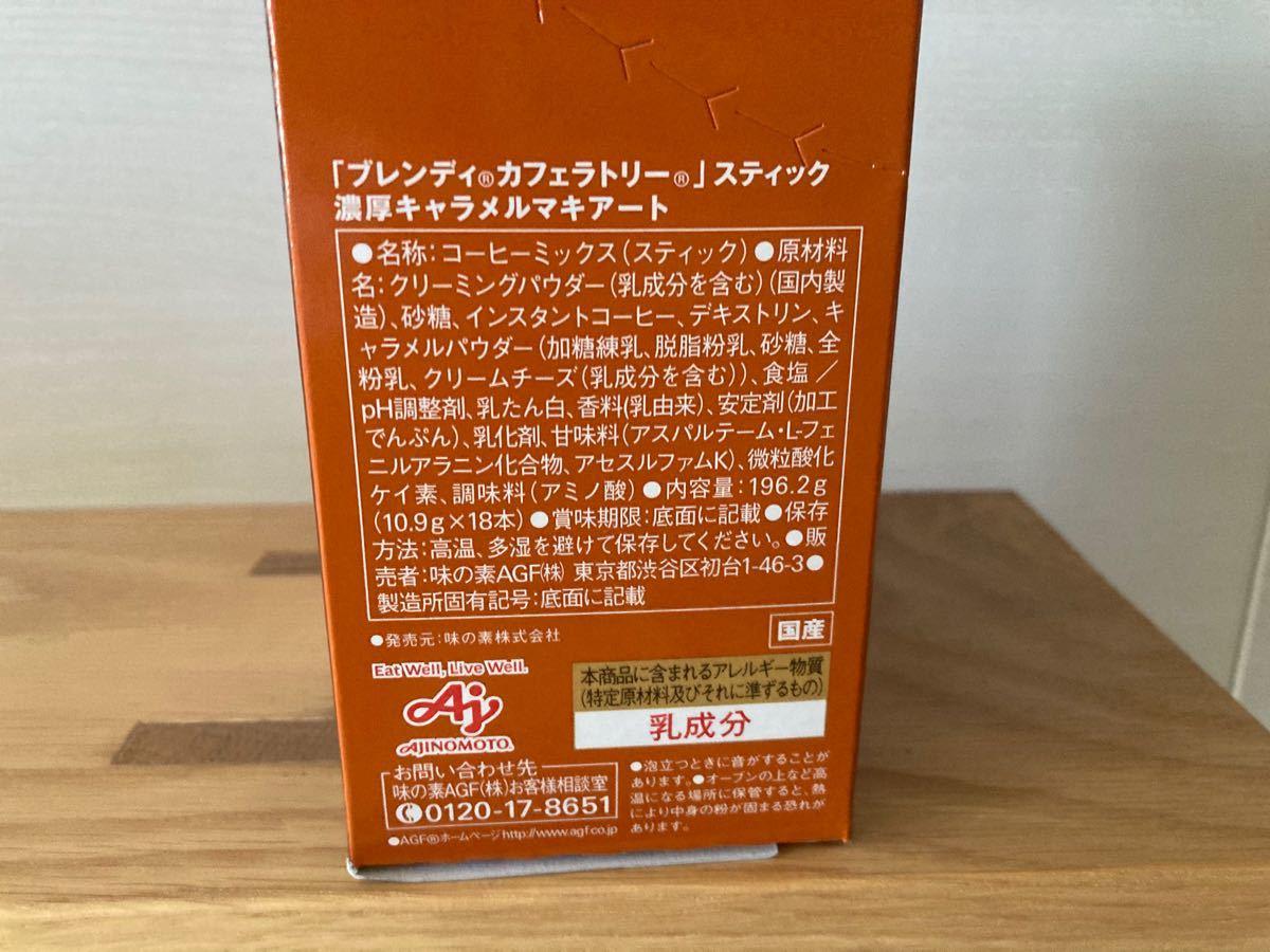 カフェラトリー1箱18本 濃厚キャラメルマキアート ブレンディ AGF