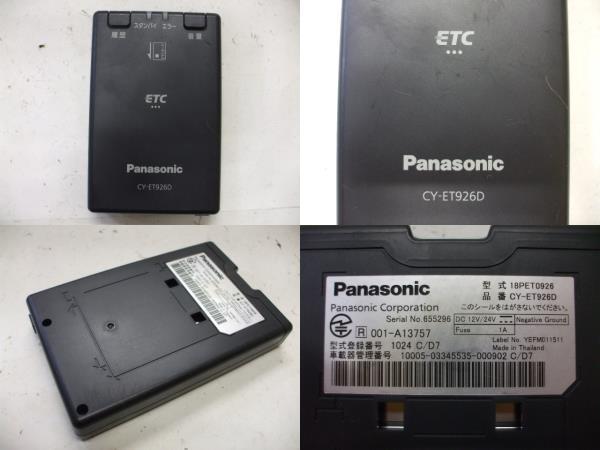 パナソニック CY-ET926D アンテナ分離型 ETC車載器 新セキュリティー対応 カード期限/音声履歴案内  03-0418-000902_画像2