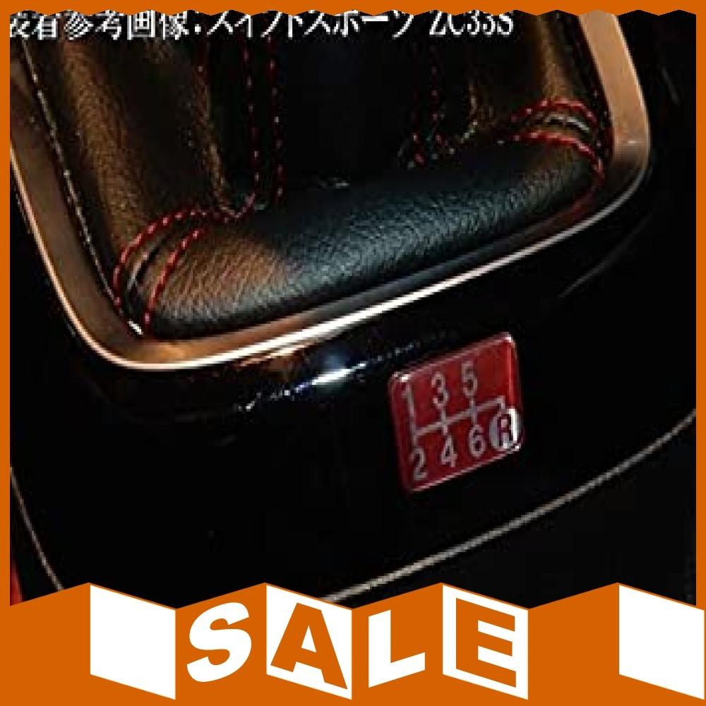 1円~即決・Tuningfan シフトパターン エンブレム レッド 4速MT車用 旧車 サニトラ ローバーミニ 赤 SPE-R4_画像7