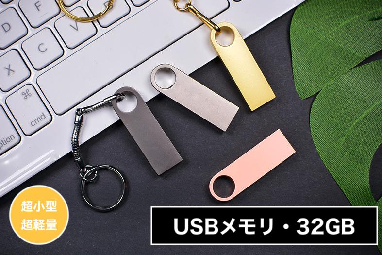 【新品・送料無料】USBメモリ 32GB 軽量 小型 usb2.0 型番1_画像1
