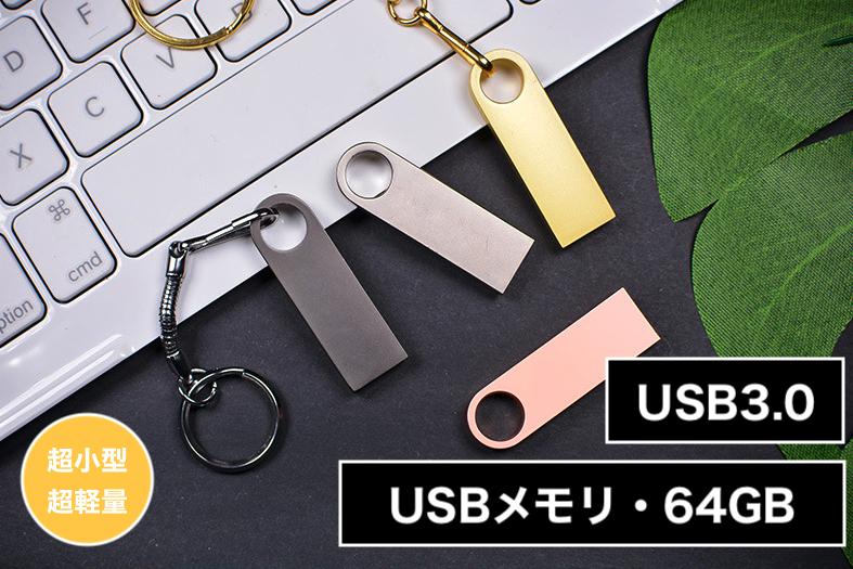 【新品/送料無料】USBメモリ 64GB 軽量 小型 usb3.0 型番1_画像1