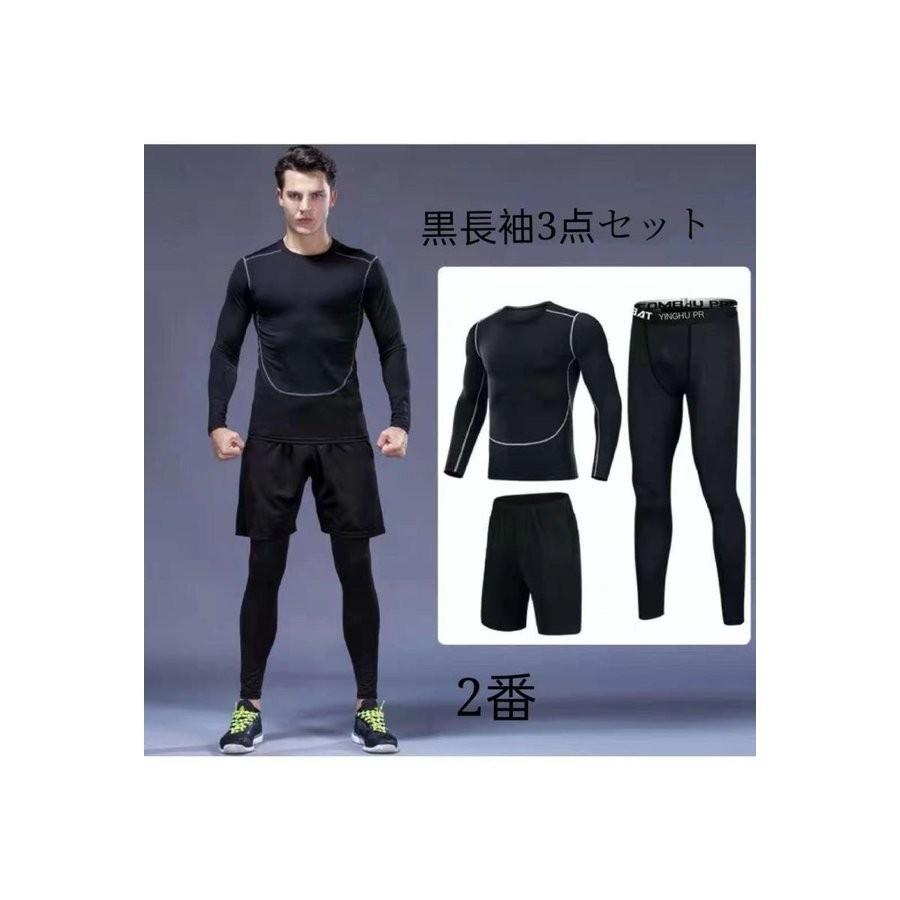 ランニングウェア トレーニングウェア スポーツウェア メンズ セット 上下 コンプレッションウェア男性3点セット送料無料