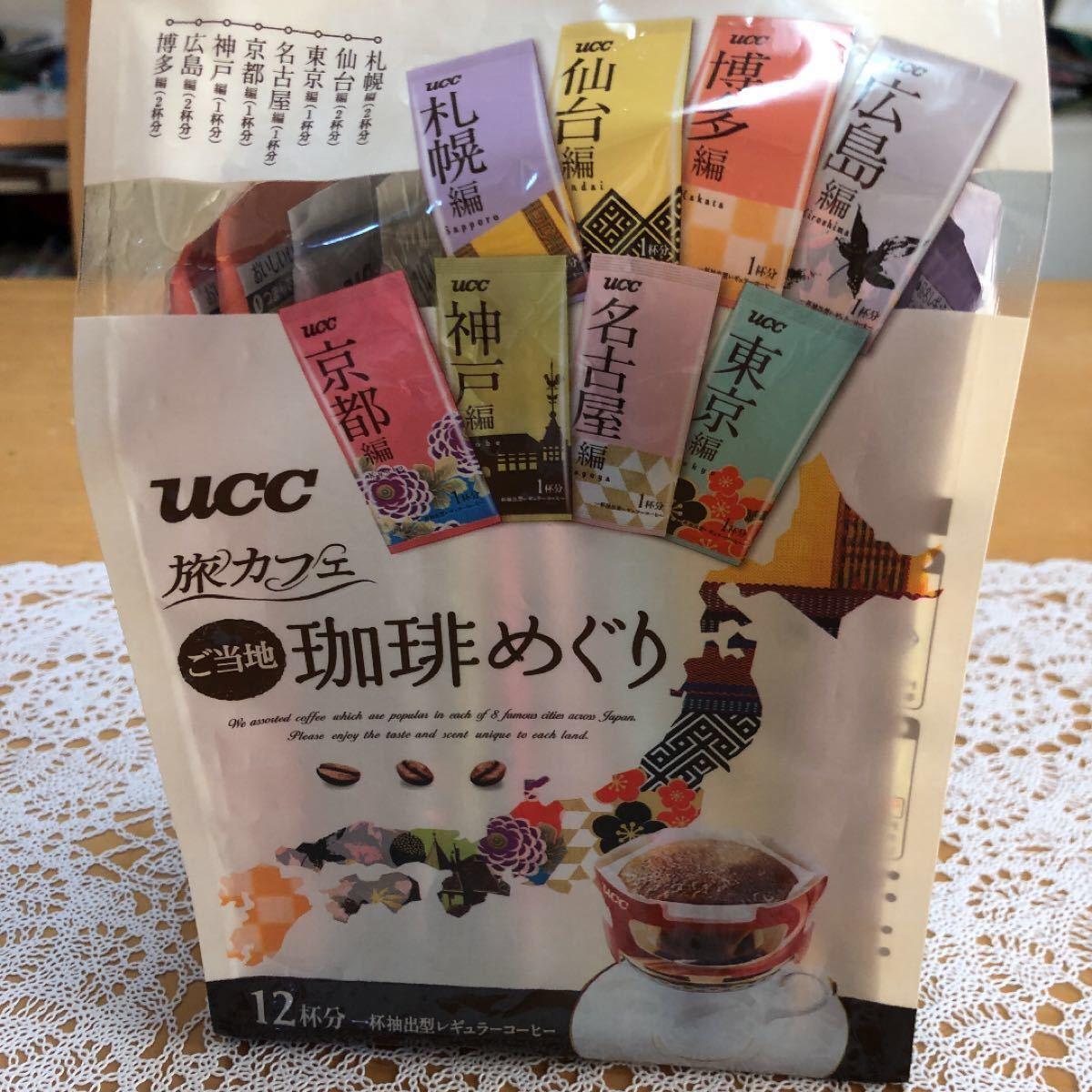 UCCコーヒー旅カフェ ご当地めぐり12袋
