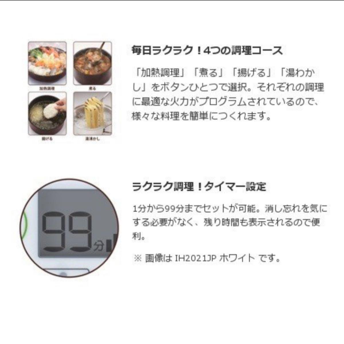 ティファール IH調理器 卓上IH調理器 T-fal Daily IH 新品未使用