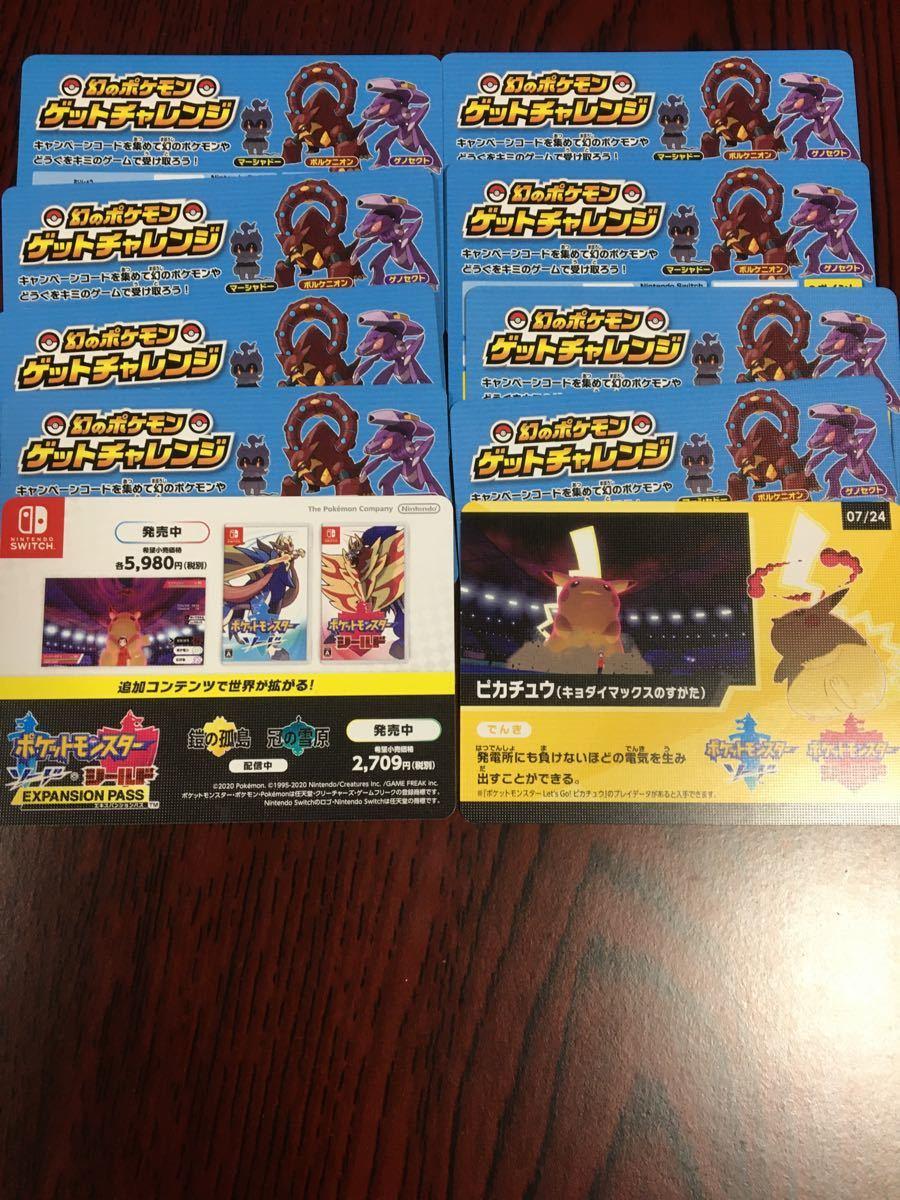 ポケットモンスター ソード&シールド 幻のポケモン ゲットチャレンジ イラストカード セミコンプ