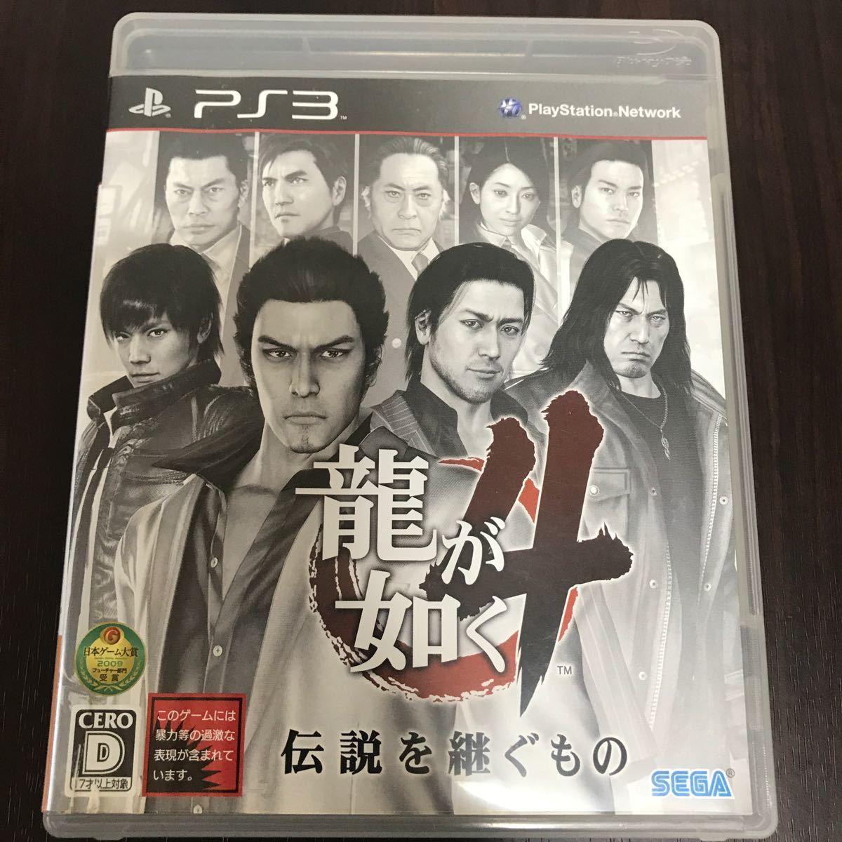 龍が如く4伝説を継ぐもの PS3