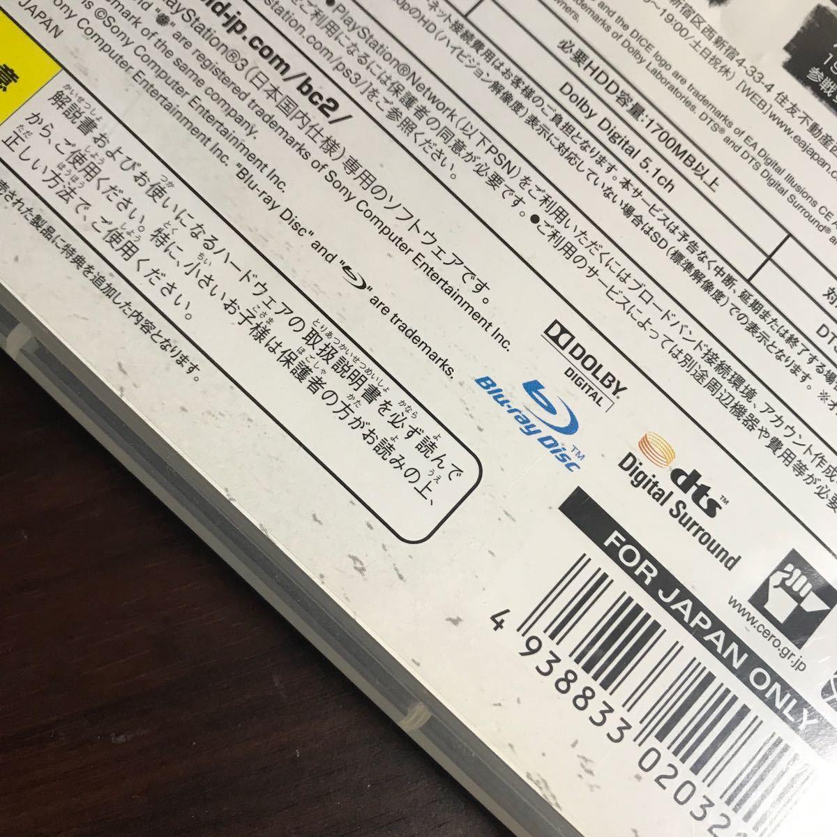 バトルフィールド バッドカンパニー 2 PS3 PS3ソフト