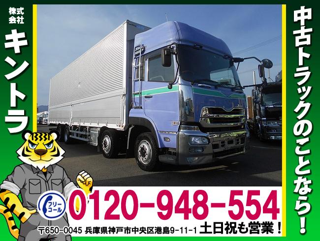 H26 UDトラックス クオン 日本トレクス製アルミウイング ハイルーフ 4軸低床 ラッシング2段 ターボ車 #K8028_画像1