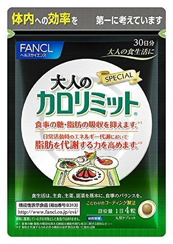★ラスト1点★1袋 ファンケル (FANCL) (旧) 大人のカロリミット (約30日分) 120粒 [機能性表示食品] ダイエ_画像3