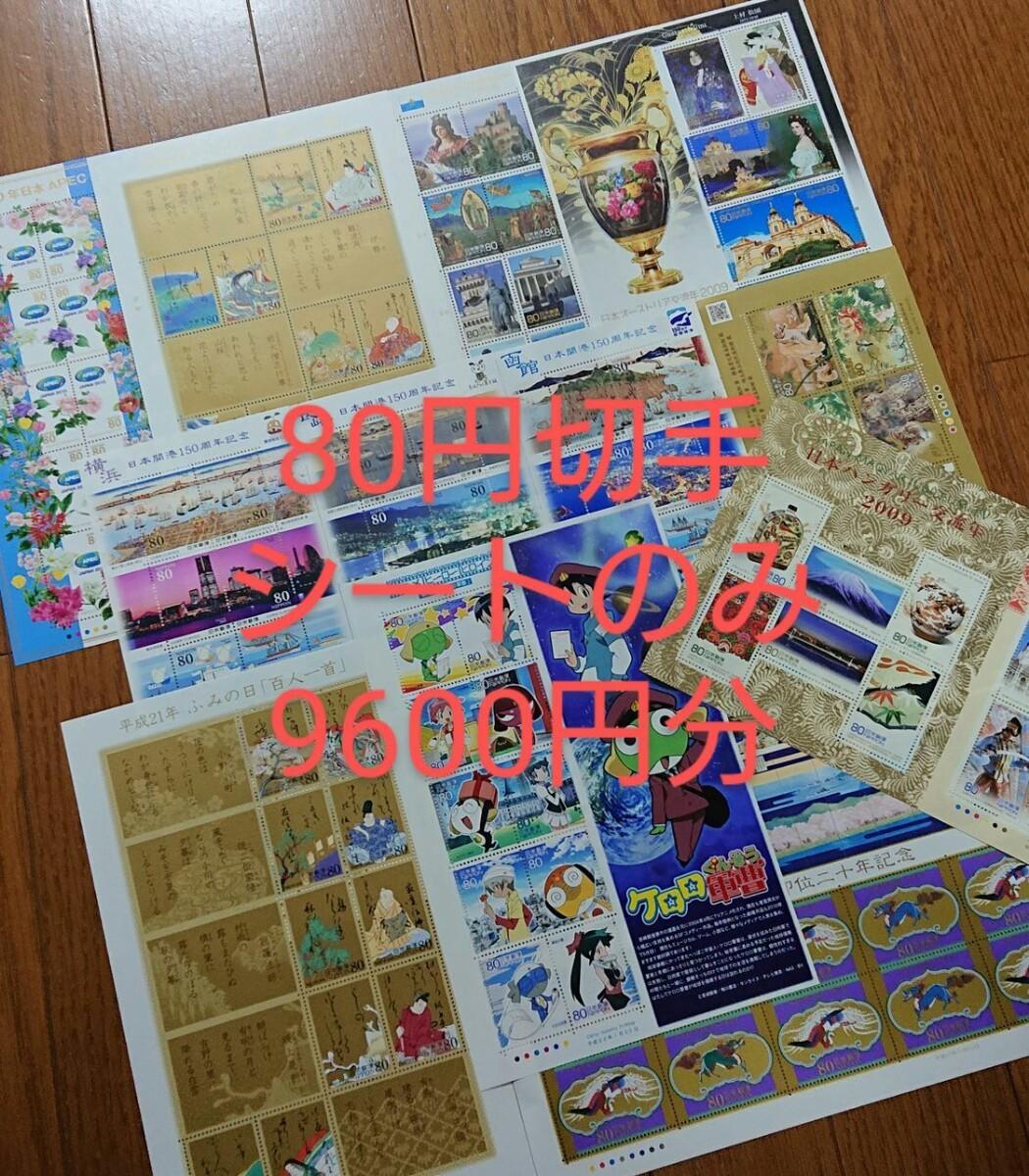 日本記念切手 額面9600円分 切手シート コレクション大放出 新品・未使用