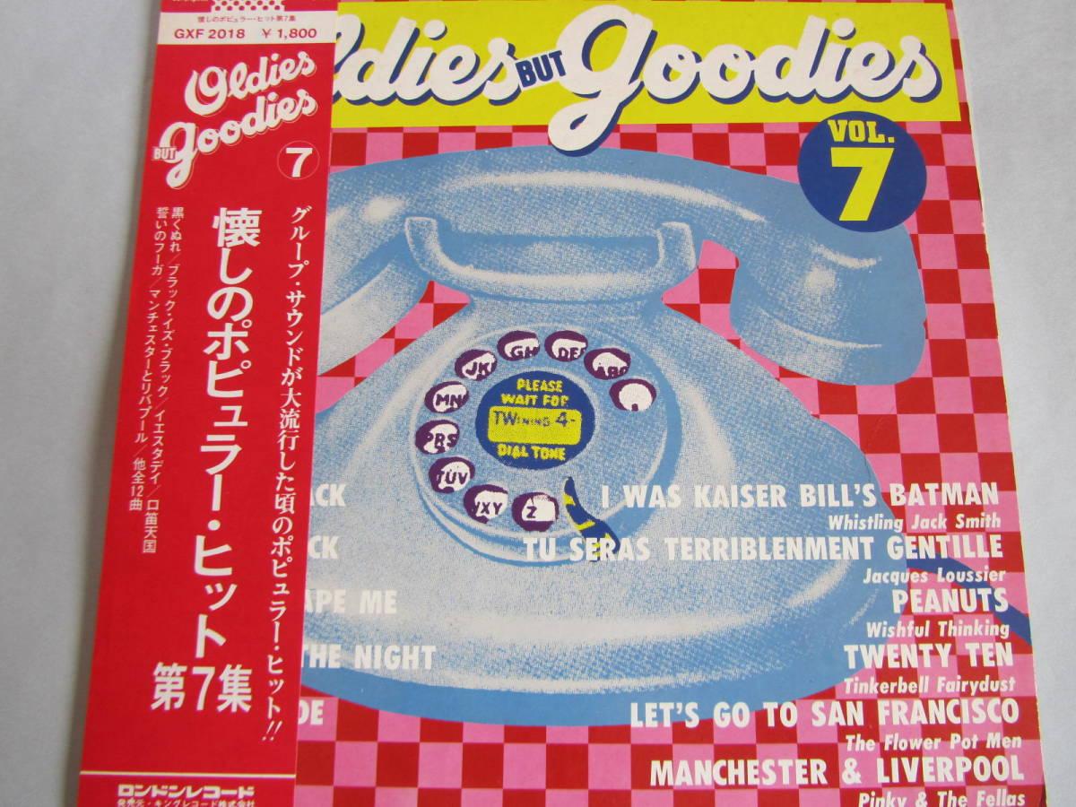 中古LPレコード盤 アルバム 『OLDIES but GOODIES』12曲 ローリングストーンズ、ロス・ボラボーズ 他