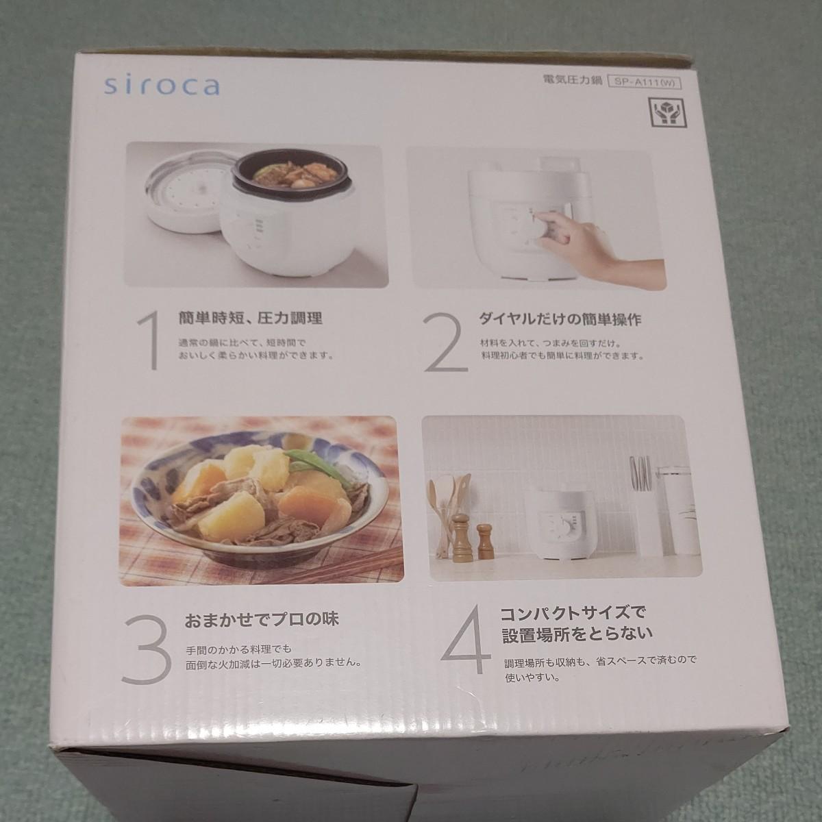 【値下げ/新品未使用】siroca 電気圧力鍋 SP-A111 シロカ