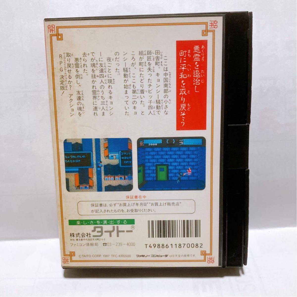 ファミコン キョンシーズ2 【ファミリーコンピュータ FC】