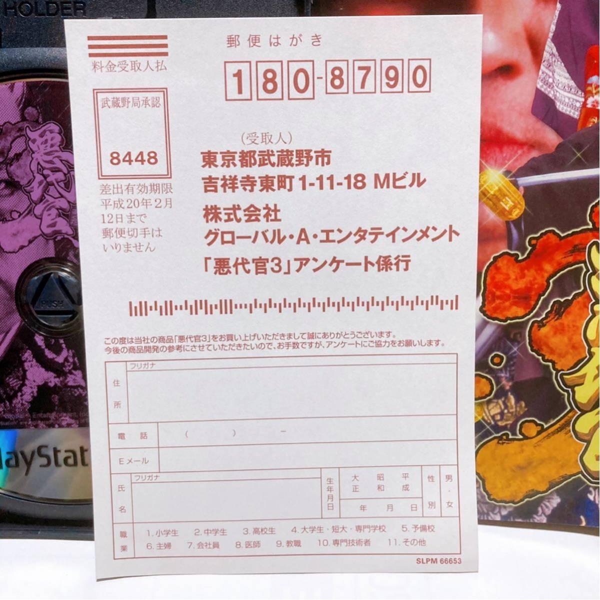 PS2 悪代官3 説明書 ハガキ付 【プレステ2 プレイステーション2 】
