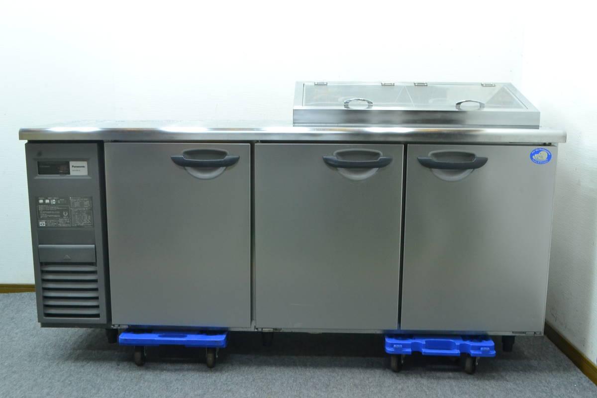 C68■Panasonic■台下冷蔵庫(サンプルディスプレーBOX付)■SUR-K1801SA■2015年製■コールドテーブル■100V_画像2