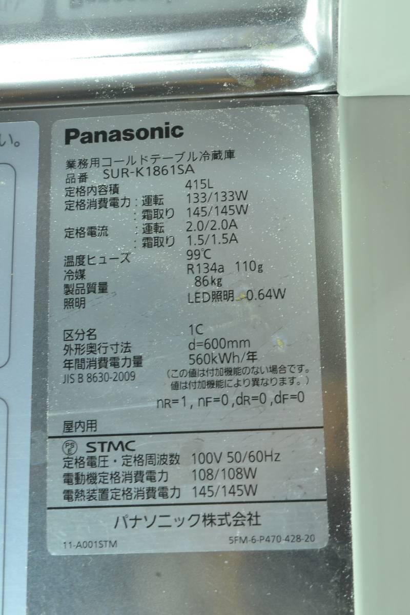 C68■Panasonic■台下冷蔵庫(サンプルディスプレーBOX付)■SUR-K1801SA■2015年製■コールドテーブル■100V_画像9