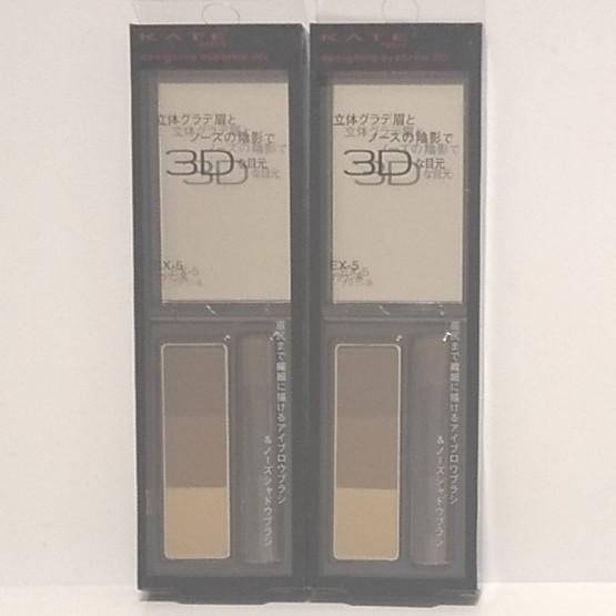ケイト デザイニングアイブロウ3D EX-5 ブラウン系 ×2
