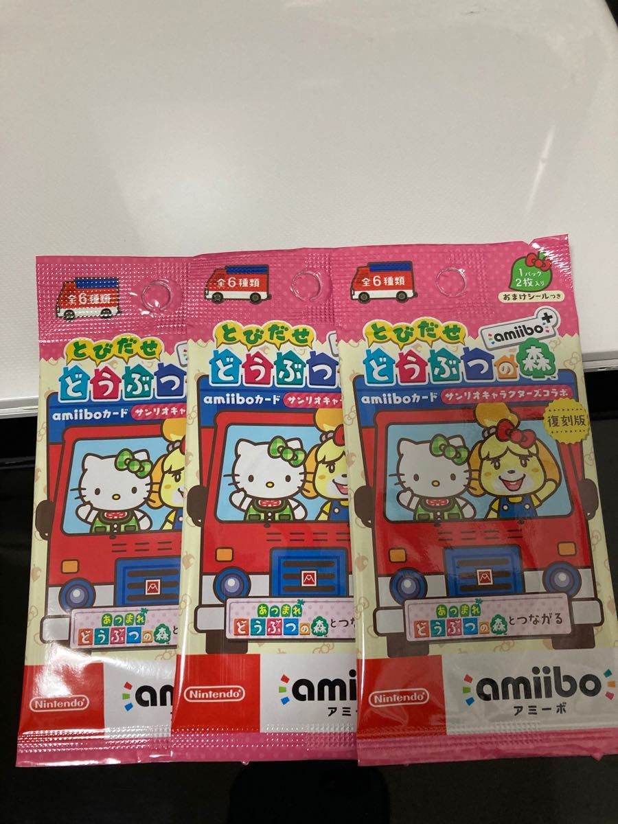 とびだせどうぶつの森amiibo+ サンリオキャラクターズコラボ  amiiboカード 3パックセット 新品