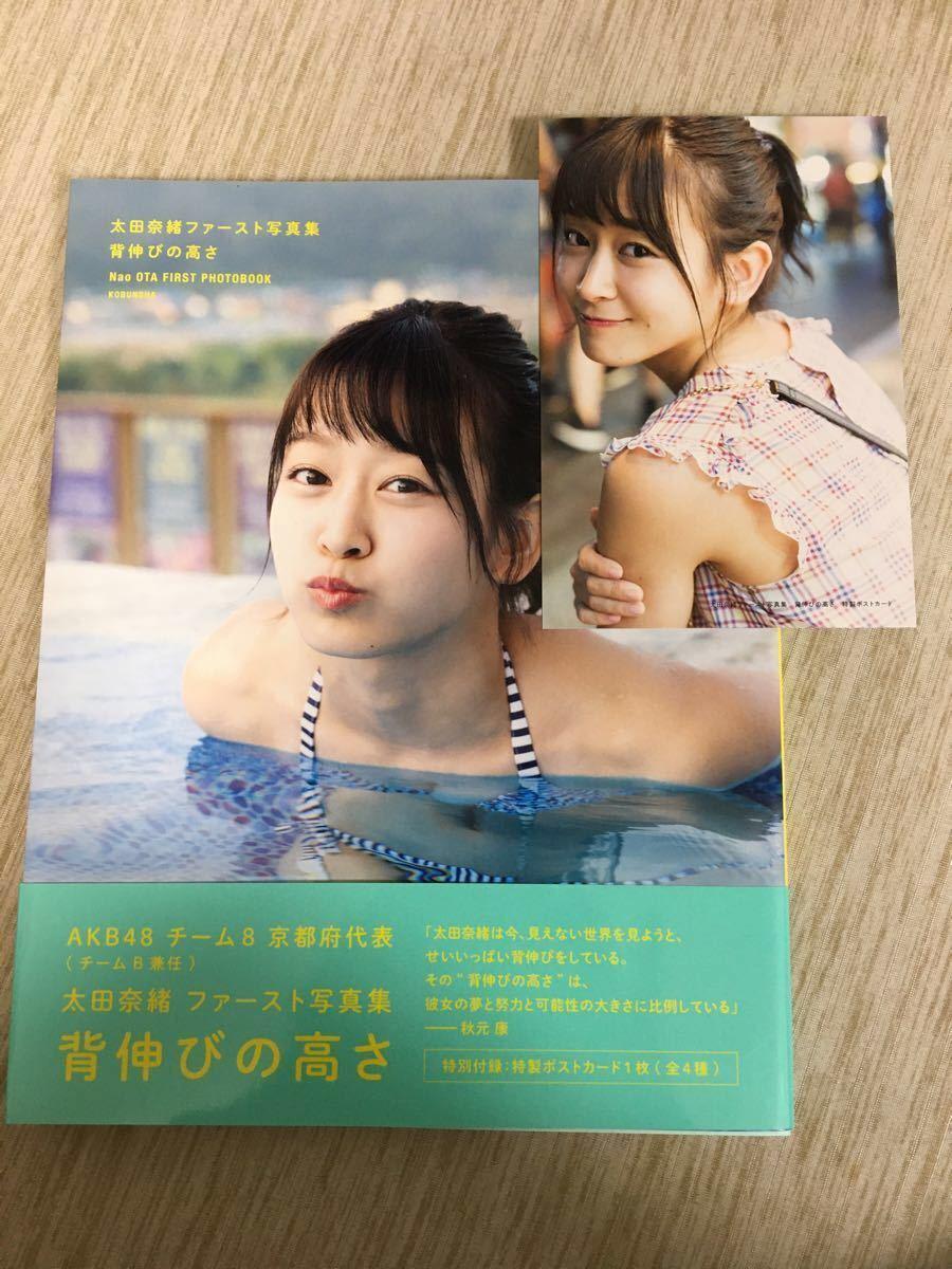 帯付き、ポストカード付き! 初版一刷美品! 背伸びの高さ 太田奈緒ファースト写真集/木村哲夫
