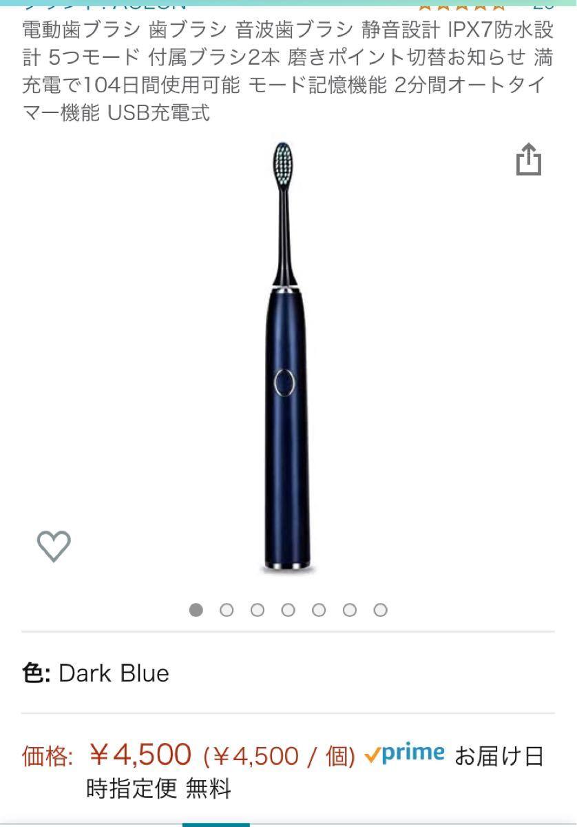電動歯ブラシ 歯ブラシ 音波歯ブラシ 静音設計 IPX7防水設計 5つモード