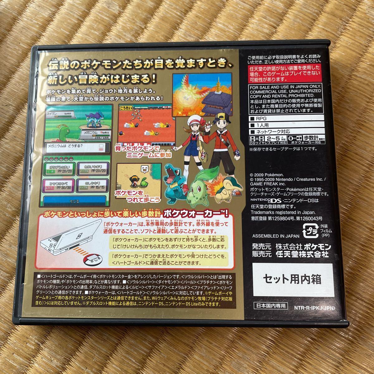 ポケットモンスター ハートゴールド DSソフト