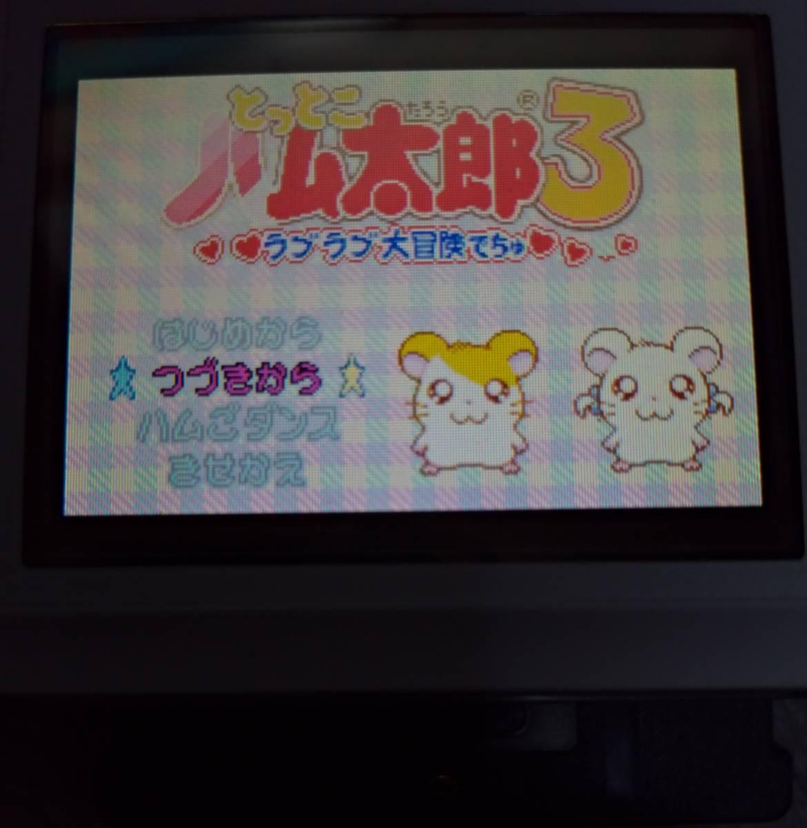 ゲームボーイアドバンスソフト GBA とっとこハム太郎3 ラブラブ大冒険でちゅ ソフトのみ 送料無料