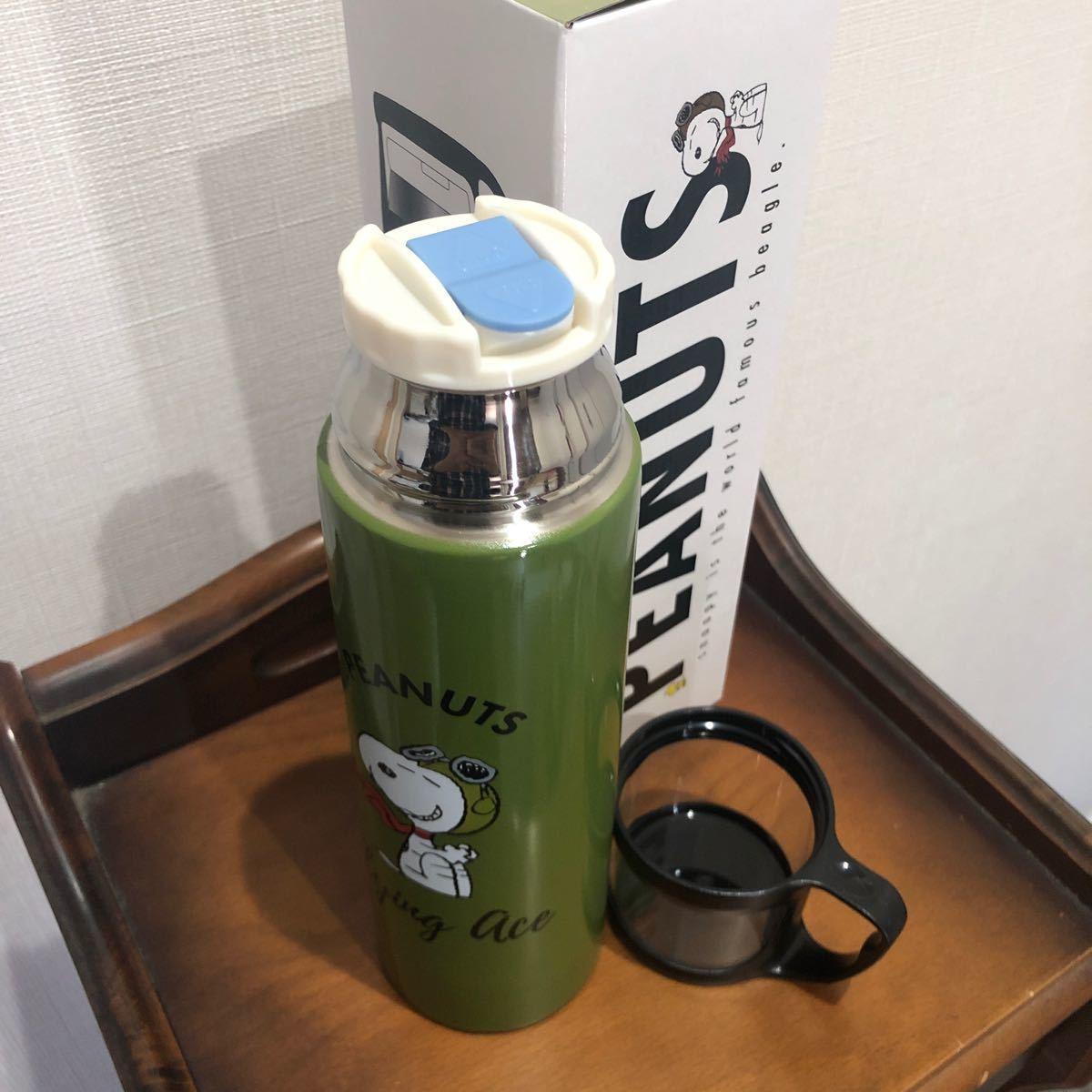 スヌーピーコップ付ステンレス水筒  ステンレスボトル