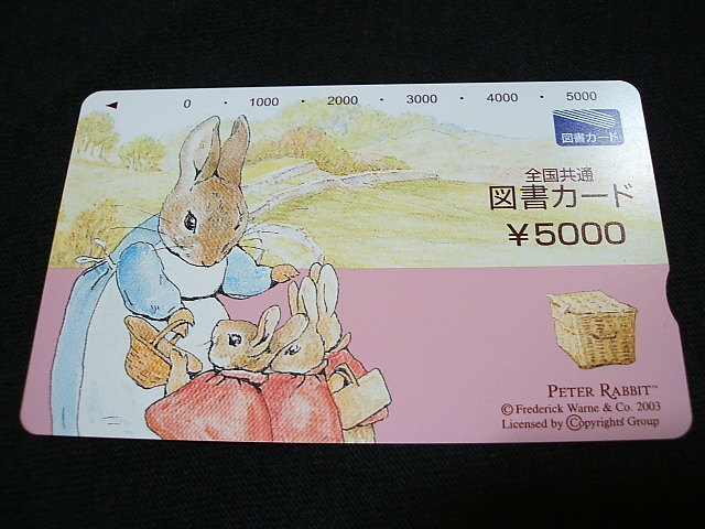 NEXTではない(有効期限なし)旧図書カード 4枚:6800円分_画像1