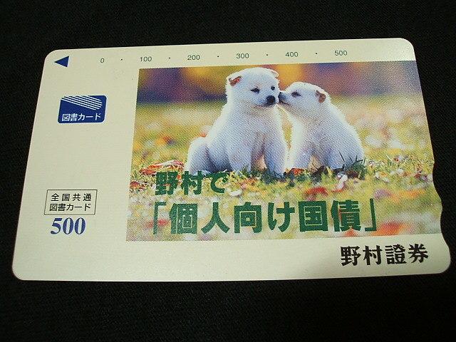 NEXTではない(有効期限なし)旧図書カード 4枚:6800円分_画像3