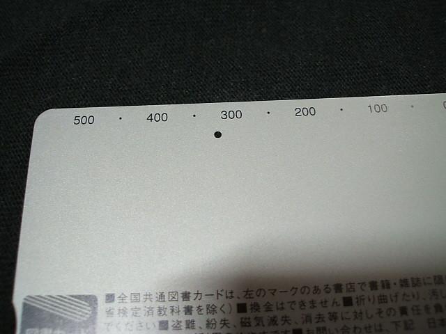 NEXTではない(有効期限なし)旧図書カード 4枚:6800円分_画像5