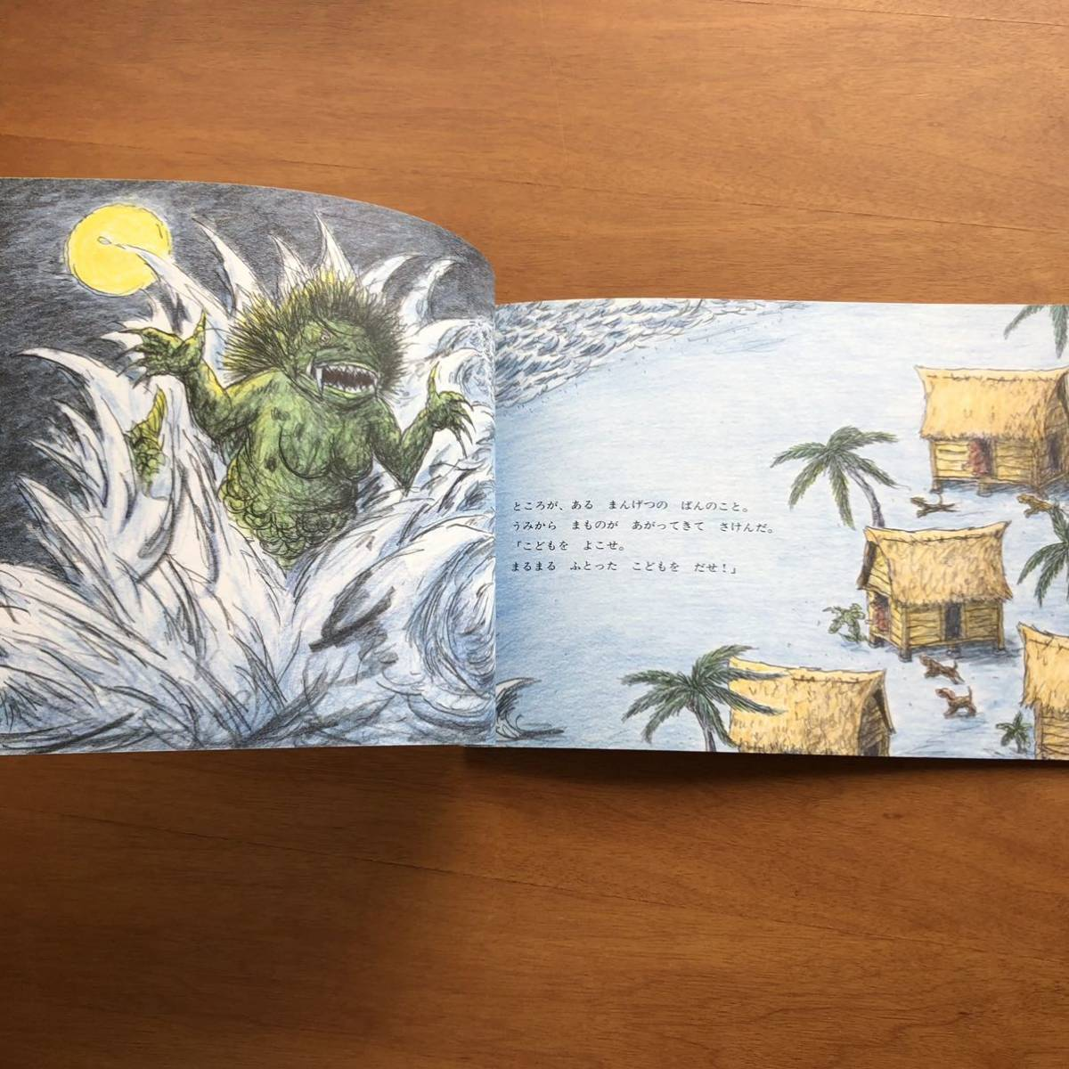 こどものとも みなみのしまのウッチャチャ おおともやすお 大友康夫 2002年 初版 絶版 古い おなら 絵本
